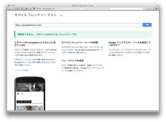 モバイル フレンドリー テスト Google