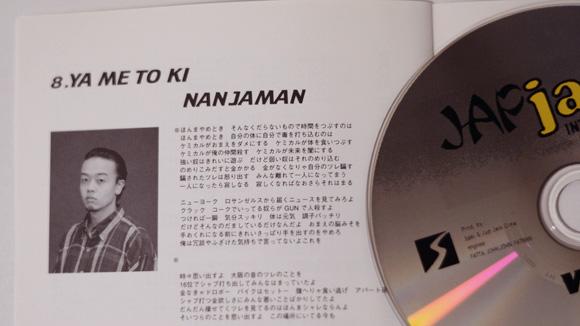 ナンジャマン「やめとき」ジャップジャム
