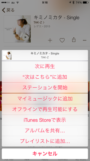 150701_apple_music_iPhone6_12