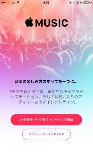 150701_apple_music_iPhone6_3