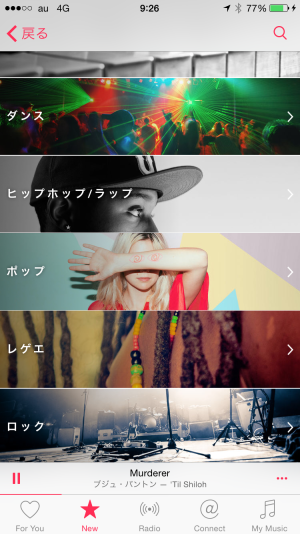 150701_apple_music_iPhone6_6