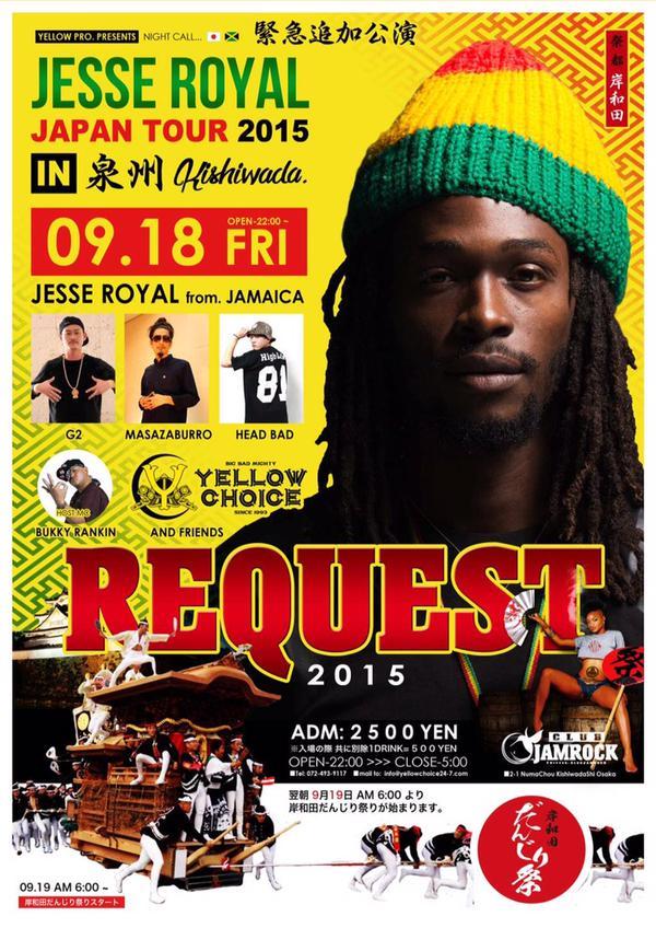 150918_kishiwada_danjiri_reggae_jamaica_jesse_royal_flyer