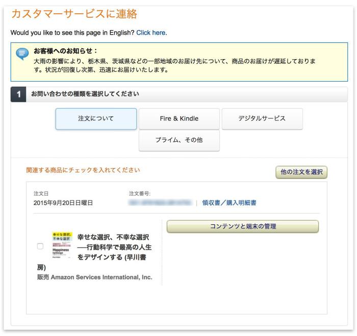 Amazon カスタマーズサービスに連絡の画面