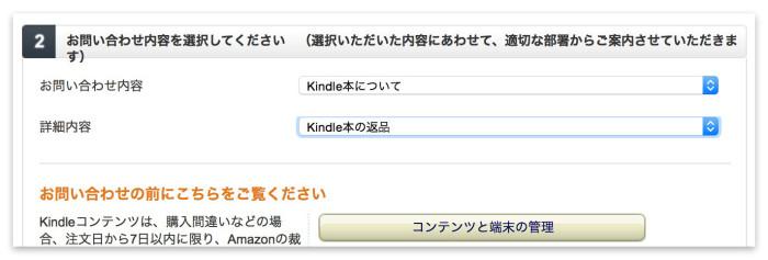 Amazon カスタマーズサービス お問い合わせ内容を選択