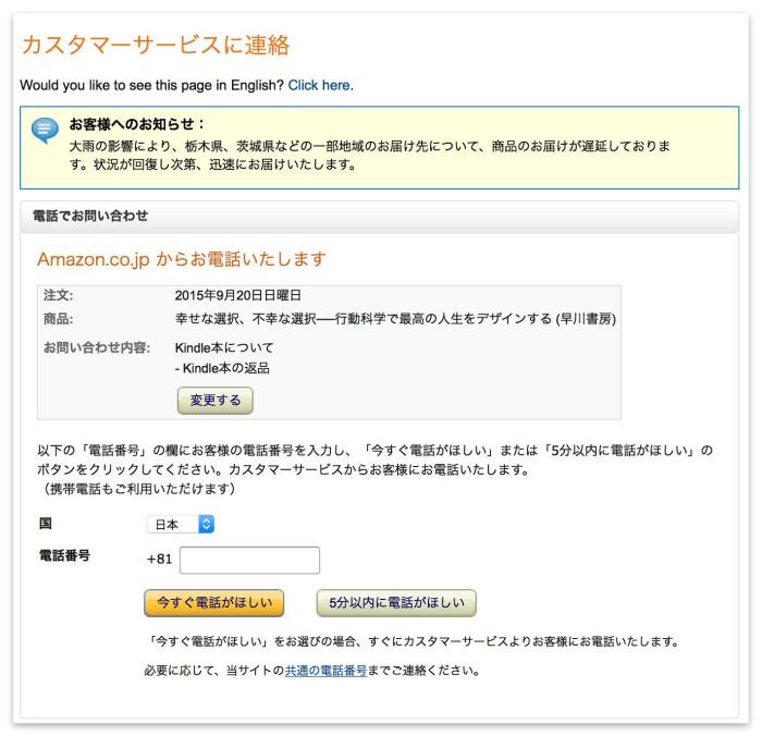 Amazon カスタマーズサービス、Kindle本の返品理由を伝える