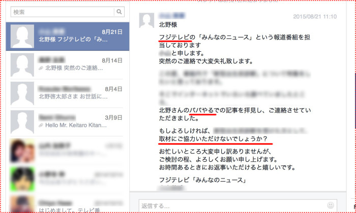 150929_facebook_message_sonota_1