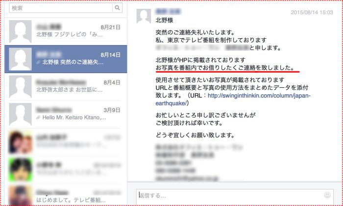 150929_facebook_message_sonota_2