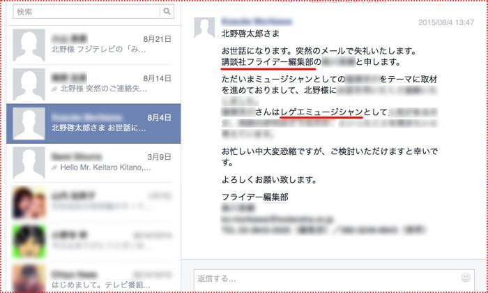 150929_facebook_message_sonota_3