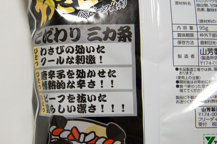 1509_kishiwada_danjiri_matsuri_wasa_beef_5