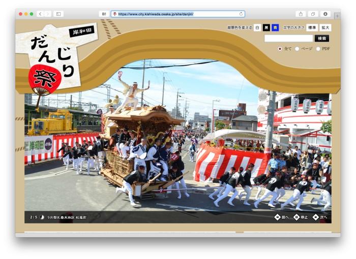 https://www.city.kishiwada.osaka.jp/site/danjiri/