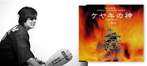 大阪・岸和田には嵐やAKB48より売れているCDがある。初回プレス10枚から大ヒットへ。