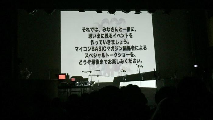 イベント開会の挨拶はPC-6601(NEC)の音声合成でした。笑 (ALL ABOUT マイコンBASICマガジン)