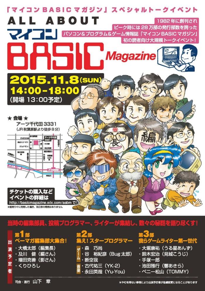 151108_maikon_basic_magazine_event_flyer