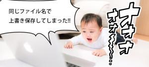 レンタルサーバー「ロリポップ」ユーザーは、必ずバックアップオプションに入っておこう!月額300円。