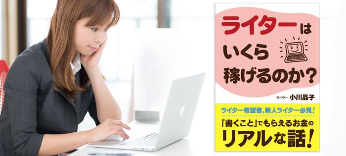 ギャラや印税、フリーライターのお金の話がバッチリわかる! 小川晶子著「ライターはいくら稼げるのか?」