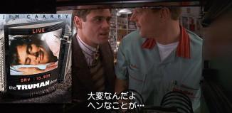 30点「トゥルーマン・ショー (1998)」- Amazon プライム・ビデオ