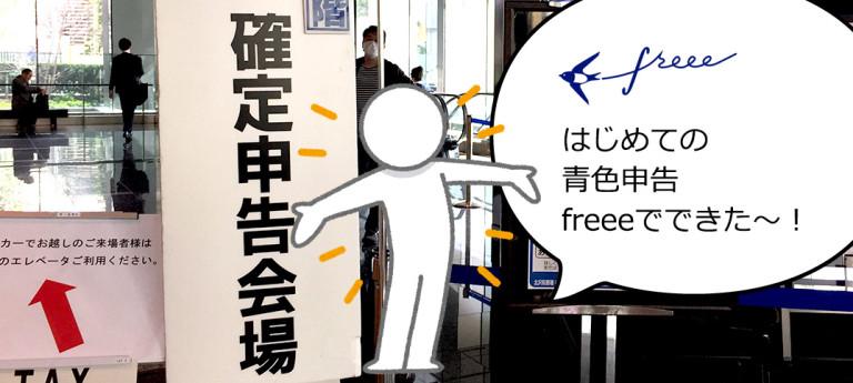 freeeで初めての青色申告ができた! 簡単……と甘い言葉に釣られるな。最初の準備が使いこなしのコツ。