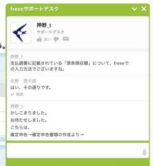 160309_freee_chat_kinou