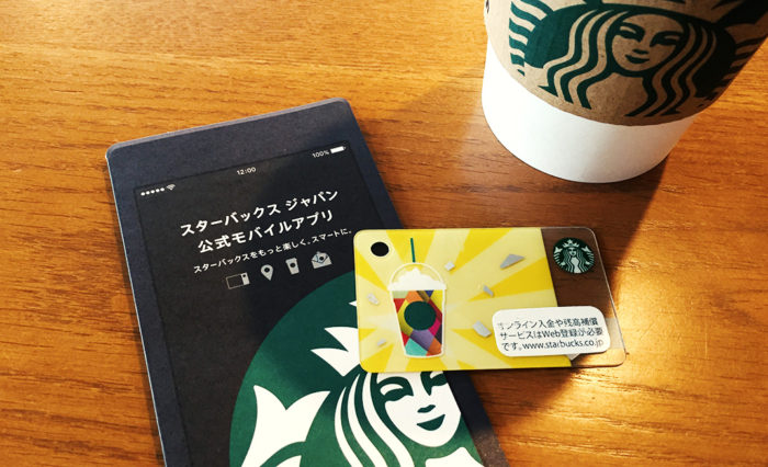 【レビュー】スターバックスジャパン公式モバイルアプリ、iPhone版をレジで使ってみました