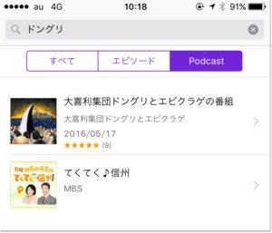 ドングリFMで検索(iPhone)