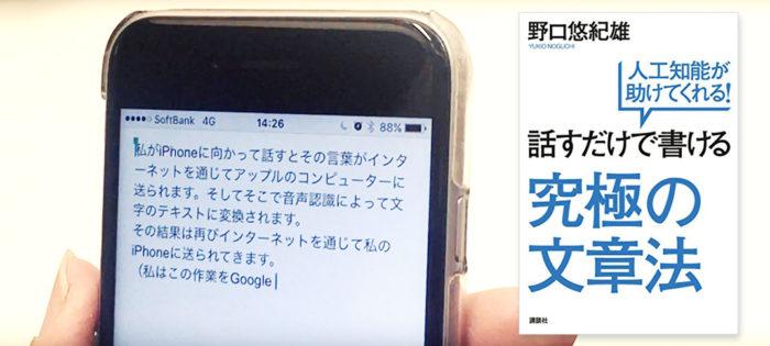 インタビューの文字起こしを早く楽にするコツ。iPhoneやMacの音声入力を使う方法があったか!