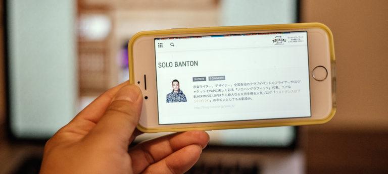 レゲエオタクの音楽ライターSOLO BANTON(ソロバンタン)は、ウェブに強くて、グラフィックも得意!