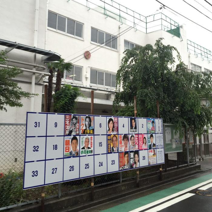 参議院(東京都選出)2016 ポスター掲示板