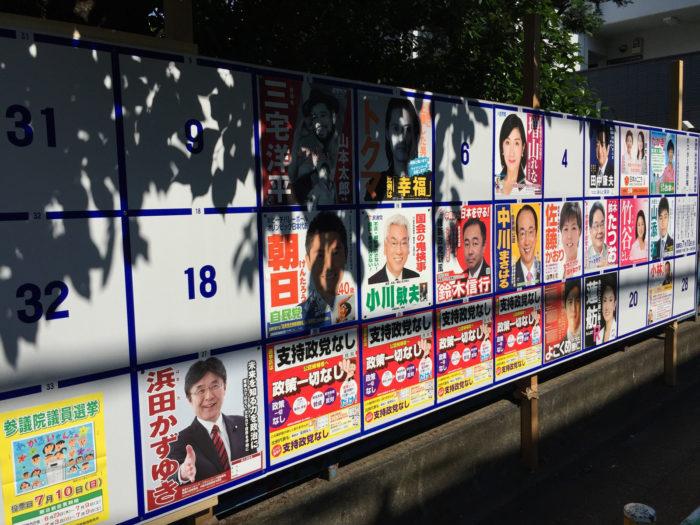 160627_saninsen_senkyo_poster_2016_2