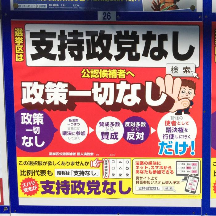 支持政党なし(東京都選出)2016 ポスター掲示板
