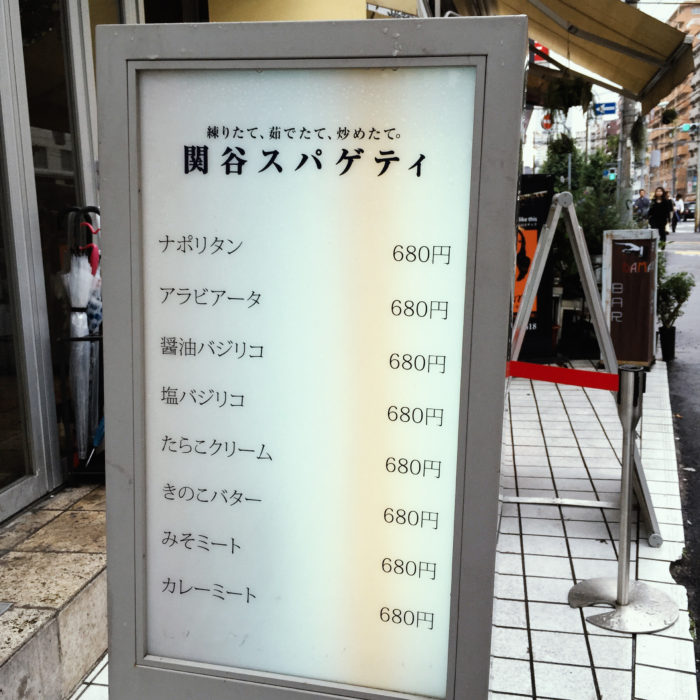 関谷スパゲティ メニュー