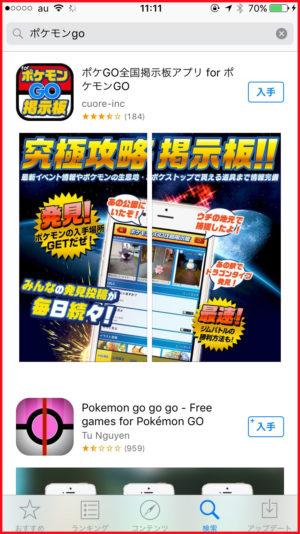 app storeでポケモンGOを検索