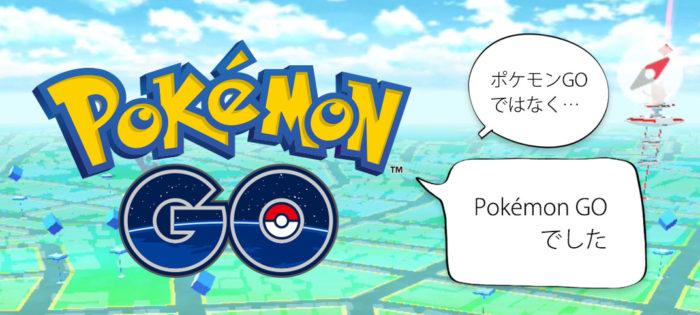 ポケモンGOではなく、Pokémon GO。eの上に点がある文字を素早く入力する方法