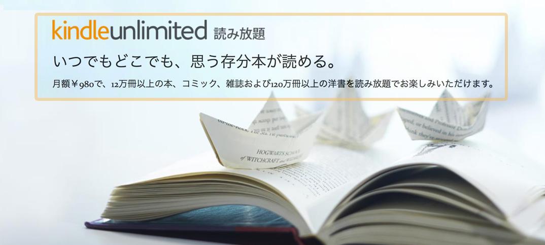 980円でAmazon本読み放題! 読まれたページ数に応じてロイヤリティを支払う仕組みは出版界をどう変えるのか?