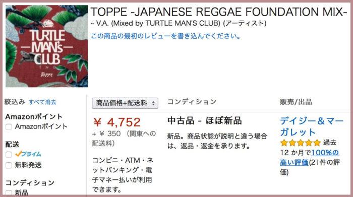 TOPPEがAmazonで品切れ、価格高騰