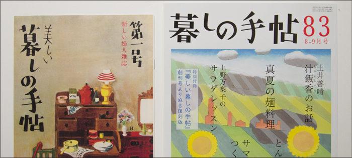 とと姉ちゃん効果で「暮しの手帖 創刊号復刻版付き」が売り切れ!