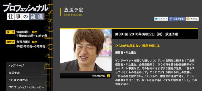 川上量生さん、ニコニコ動画をつくったドワンゴ会長。NHK「プロフェッショナル 仕事の流儀」に出演