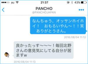 PANCHOとTwitterでメッセージやりとり