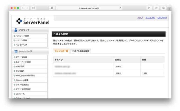 160908_xserver_backup_5
