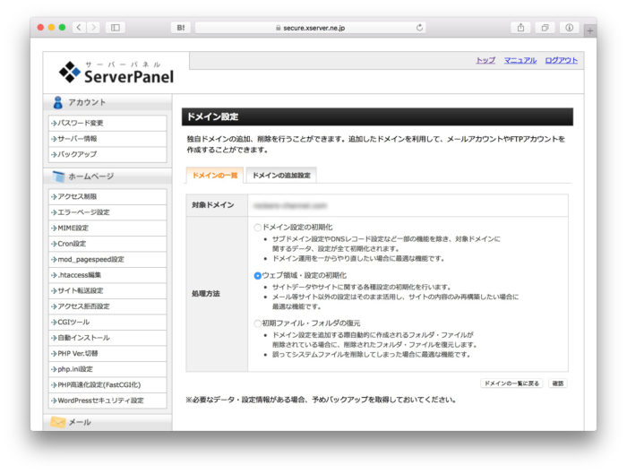 160908_xserver_backup_6