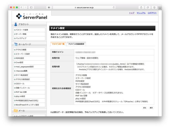 160908_xserver_backup_7