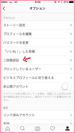instagram 2段階認証 設定画面