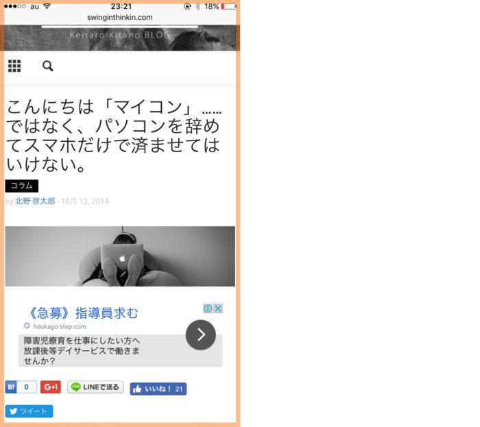 161001_google_adsense_keikoku_2