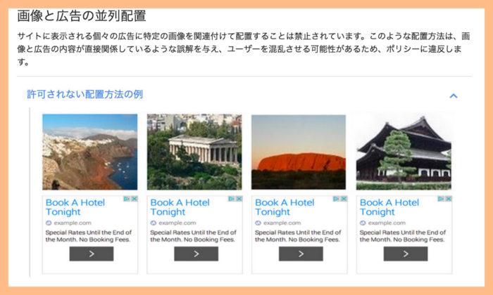 161001_google_adsense_keikoku_5