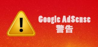 Google AdSense プログラム ポリシー遵守のため対応が必要な状態です