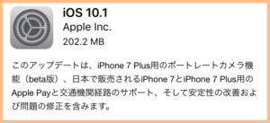 iPhone iOS10.1アップデート