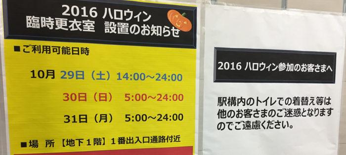 渋谷駅、トイレでのハロウィンの着替えは禁止! でも、臨時更衣室が用意されていました