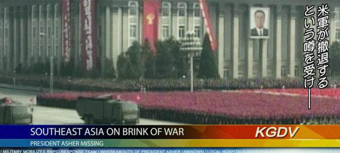 エンド・オブ・ホワイトハウス。沖縄から米軍基地が撤退すれば、北朝鮮が韓国に攻め込んでくる!?