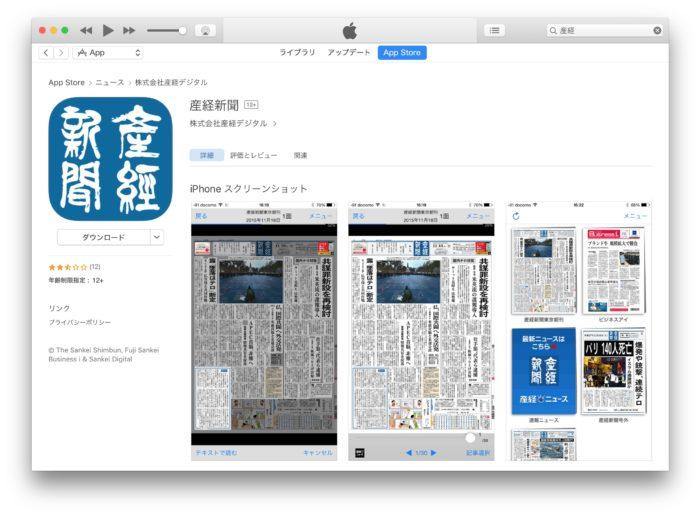 産経新聞アプリについて