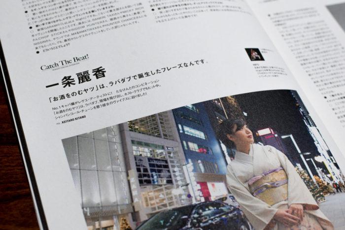 一条麗香さんインタビュー(WOOFIN')