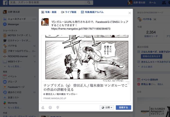 フェイスブックでマンガルーをシェアする